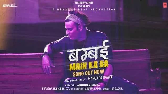बम्बई में का बा Bambai Main Ka Ba Lyrics in Hindi