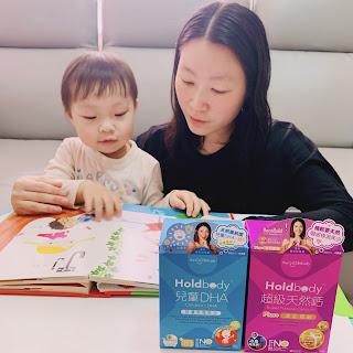 媽媽的抉擇 ~  Holdbody 營養補充品