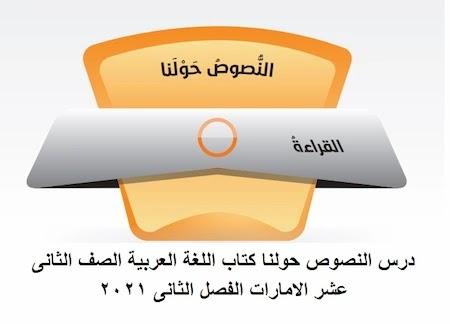 درس النصوص حولنا كتاب اللغة العربية الصف الثانى عشر الامارات الفصل الثانى 2021