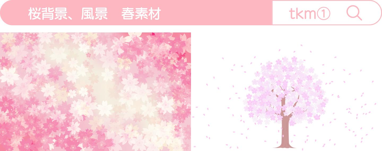 桜背景などの春素材用バナー