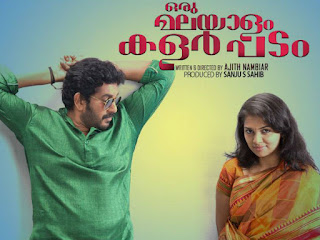 Oru malayalam colour padam Songs lyrics