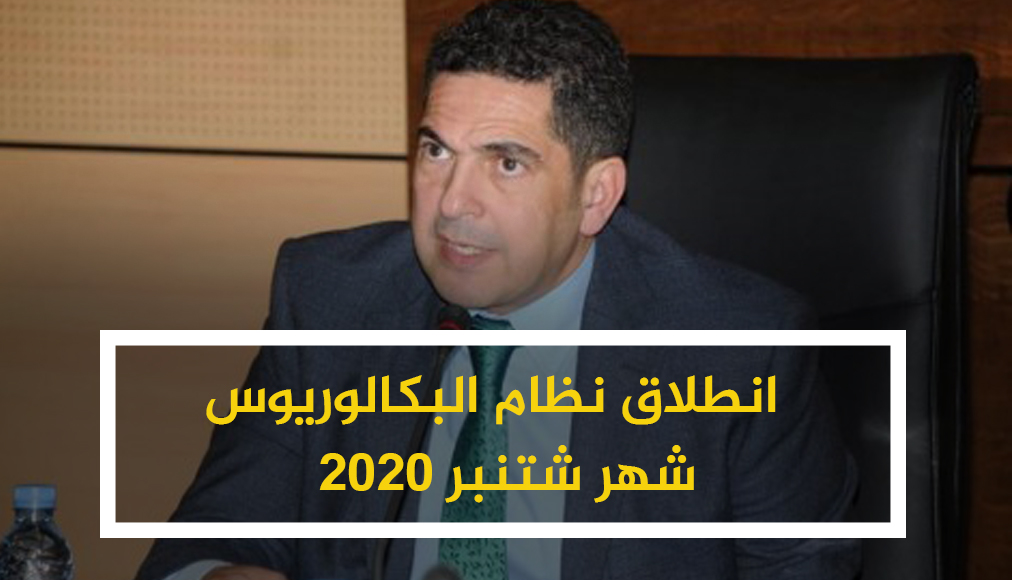 رسميا : أمزازي يعلن عن العودة إلى نظام البكالوريوس ابتداءا من شتنبر 2020