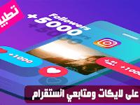 تطبيق رائع للحصول وزيادة المتابعين وإعجابات مجانية لحسابك انستقرام Instagram