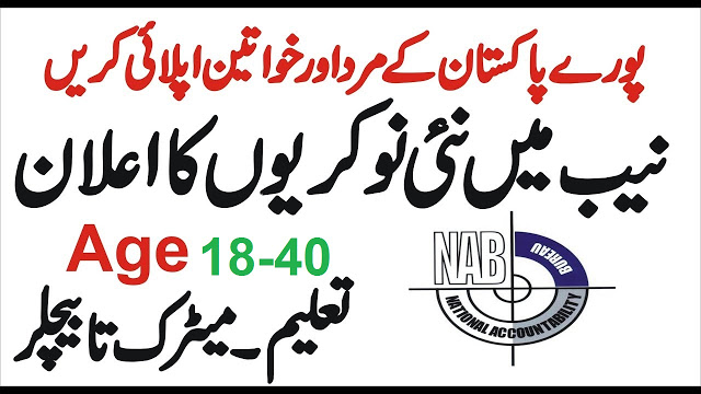 Apply Now NAB Jobs 2020