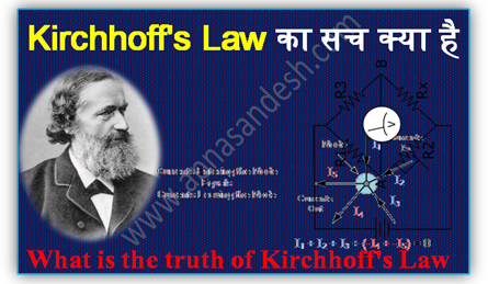 Kirchhoff's Law का सच क्या है - What is the truth of Kirchhoff's Law