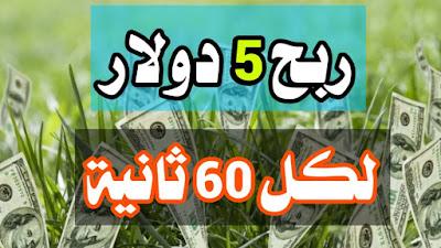 طريقة ربح المال في تواني معدودة 5 دولار لكل 60  ثانية