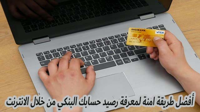 أفضل طريقة امنة لمعرفة رصيد حسابك البنكي من خلال الانترنت