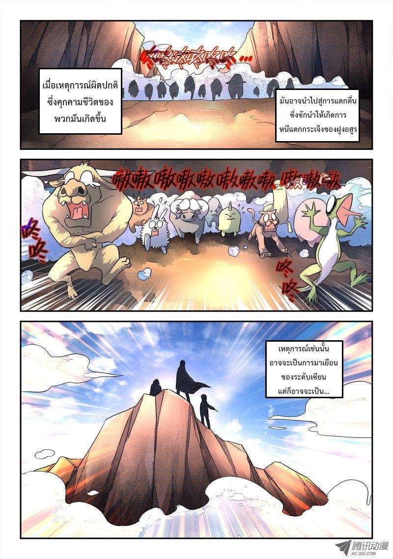 อ่านการ์ตูน Spirit Blade Mountain 58 ภาพที่ 6
