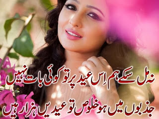eid sad poetry
