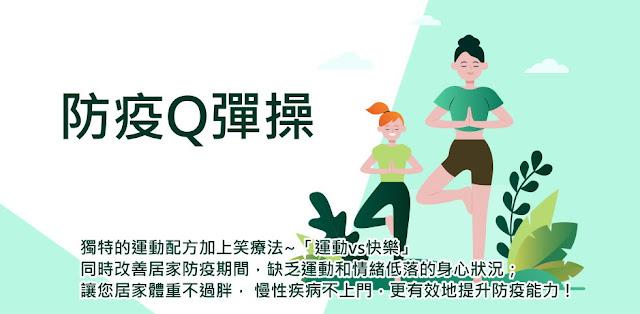 防疫Q彈操|諶瓊華能量療癒系列課程|富麗佳人Q彈操|卓均健康整合行銷保健課程|防疫體操