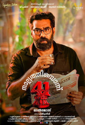 Nalpathiyonnu (41), nalpathiyonnu, 41, 41 movie, 41 malayalam movie, 41 movie songs, Nalpathiyonnu Movie, mallurelease