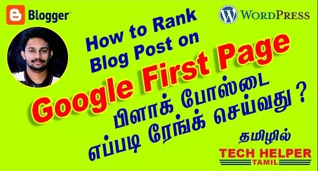 How to Rank Blog Post in Google First Page in Tamil