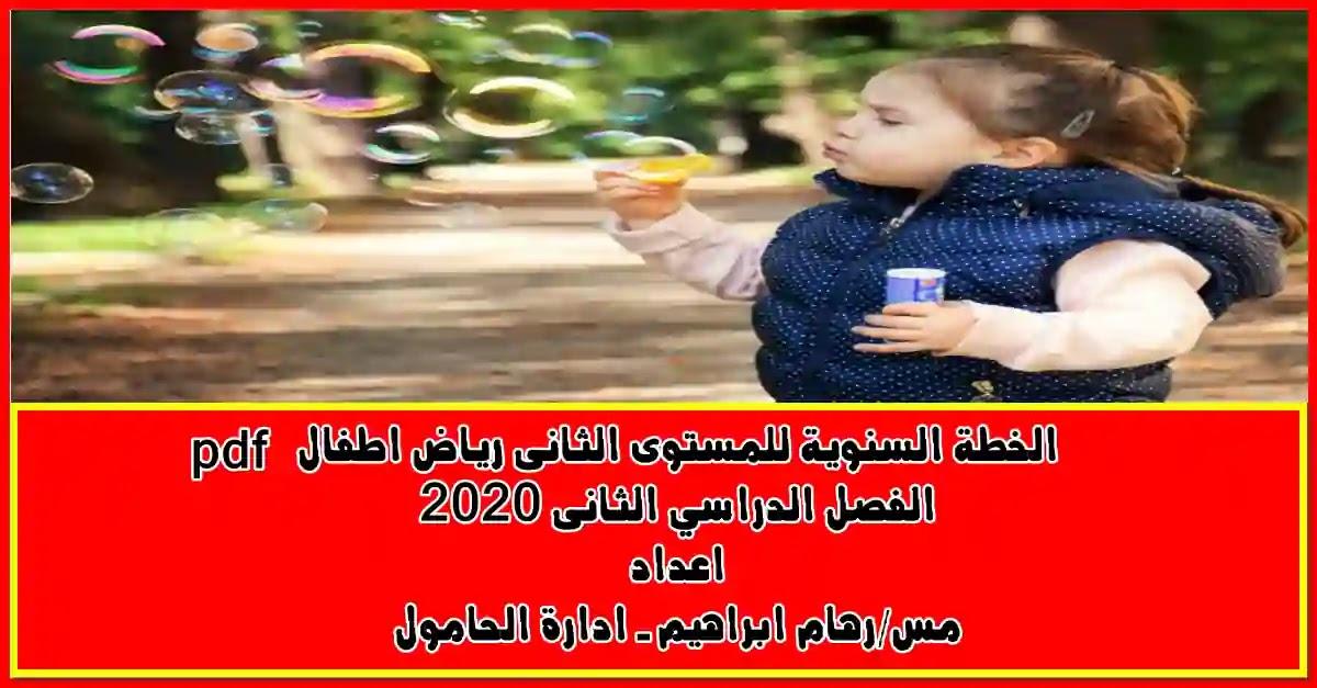 رياض اطفال,رياض,اطفال,رياض الاطفال,رياض الأطفال,خطة رياض الاطفال 2020,خطة kg2  ترم ثانى,المستوى الثانى رياض اطفال,خطط الروضة للترم الثانى,مشروع حضانة اطفال,حضانة اطفال,حضانة أطفال,حضانه اطفال,مشروع حضانة الاطفال,شروط فتح حضانة اطفال,خطة المستوى الثانى