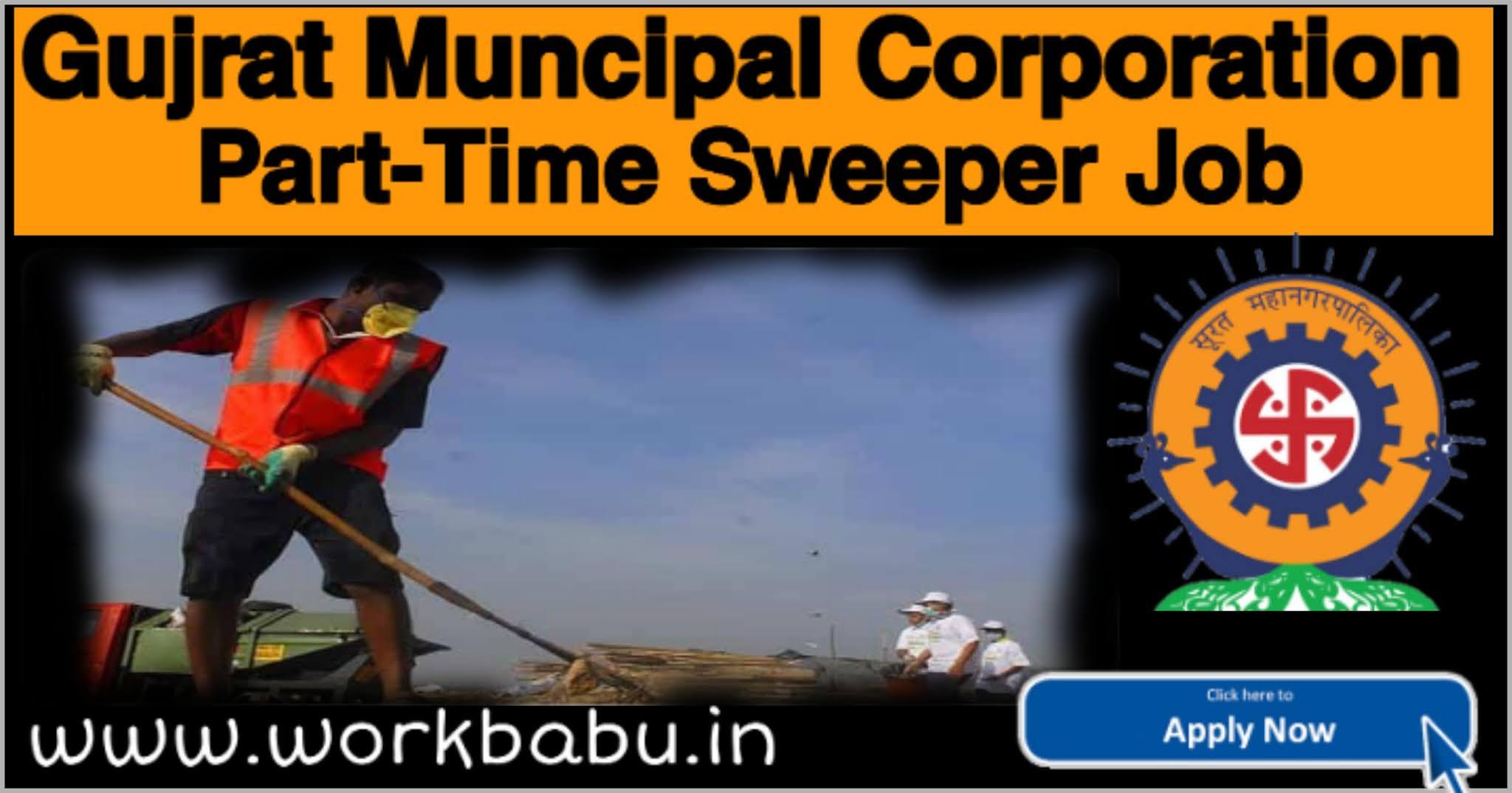 About Municipal Corporation Recruitment 2020