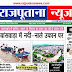 Rajputana News daily epaper 26 August 2020 Newspaper