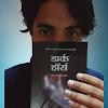 Nilotpal Mrinal ki kitab Dark Horse ka review.