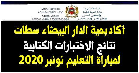 جهة الدار البيضاء سطات لوائح المرشحين المدعوين لاجتياز الاختبارات الشفوية لمباراة التعليم والملحقين 2020