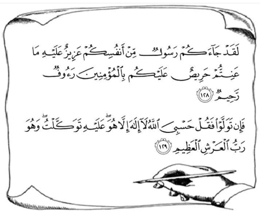 Ayat 128 - 129 surah at Taubah