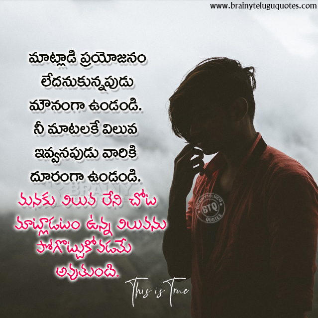 true life quotes in telugu, telugu messagse on life,whats app sharing best motivational quotes