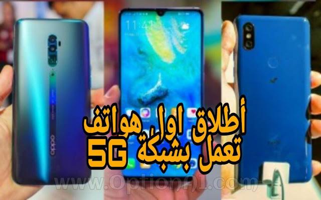 إطلاق أول هواتف تعمل بشبكة 5G اليوم من  ( Huawei و Xiaomi و Oppo ) مواصفات وسعر هاتف Oppo Reno 10X zoom مواصفات وسعر هاتف Huawei Mate 20 X 5G سعر هاتف XIAOMI Mi Mix 3 5G المتوقع