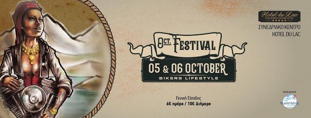 Γιάννενα: Το 1ο Ioannina OctFest είναι γεγονός!