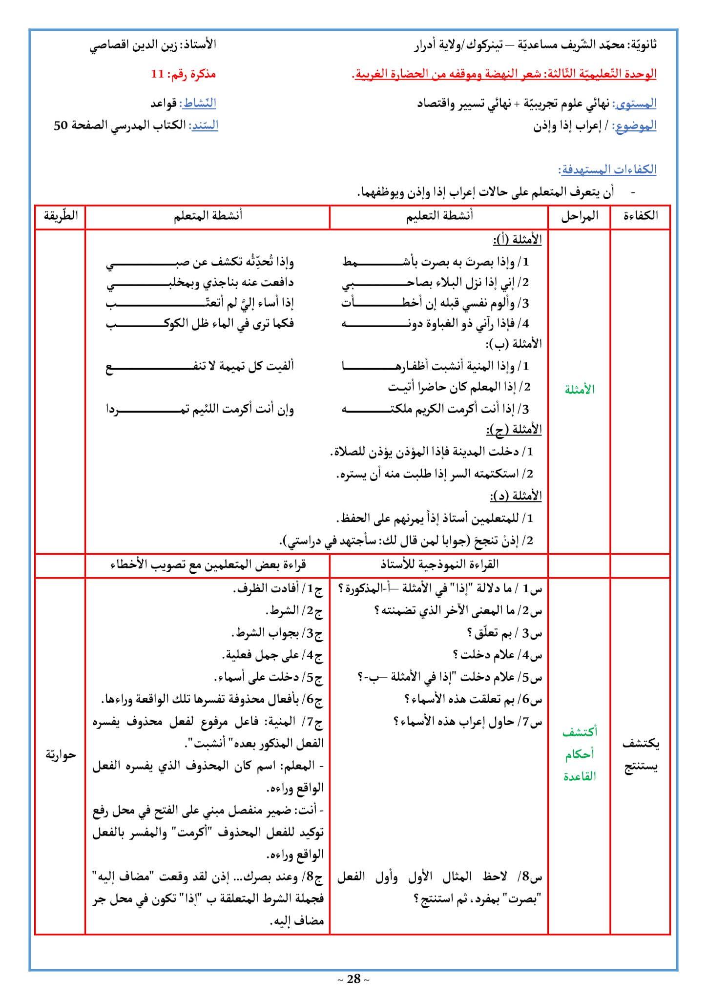 تحضير إعراب إذا وإذن 3 ثانوي علمي صفحة 50 من الكتاب المدرسي | موقع التعليم  الجزائري - Dzetude