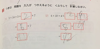 8の段の分解