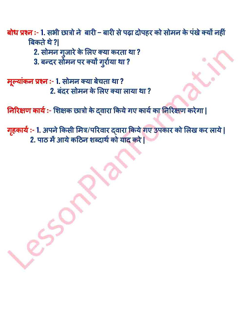 Class 6 Hindi Lesson Plan For B.ed