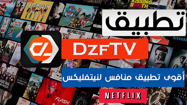 تطبيق DzfTv