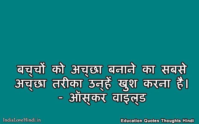 education status in hindi