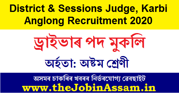 District & Sessions Judge, Karbi Anglong Recruitment 2020