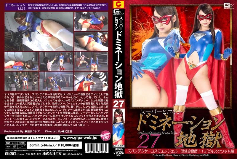 GHOR-66 Superheroine Domination Hell Spandexer Cosmo Angel Horrible Vigilante Group Satan Squad