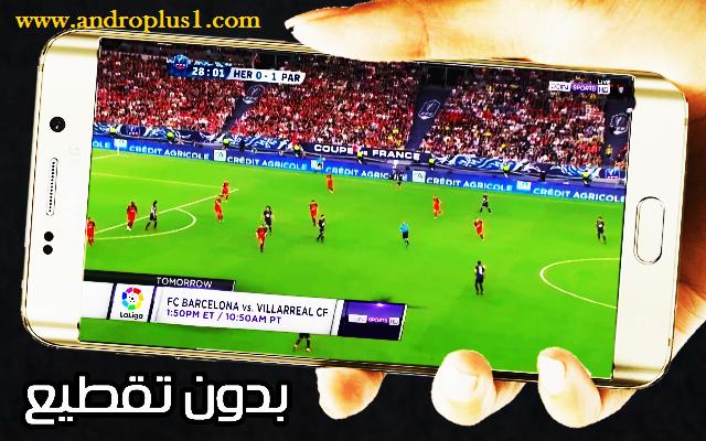 تحميل تطبيق Free tv لمشاهدة القنوات الرياضية والفضائية
