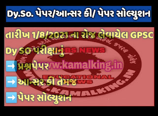 DYSO QUESTION PAPER AND OFFICIAL ANSWER KEY 2021