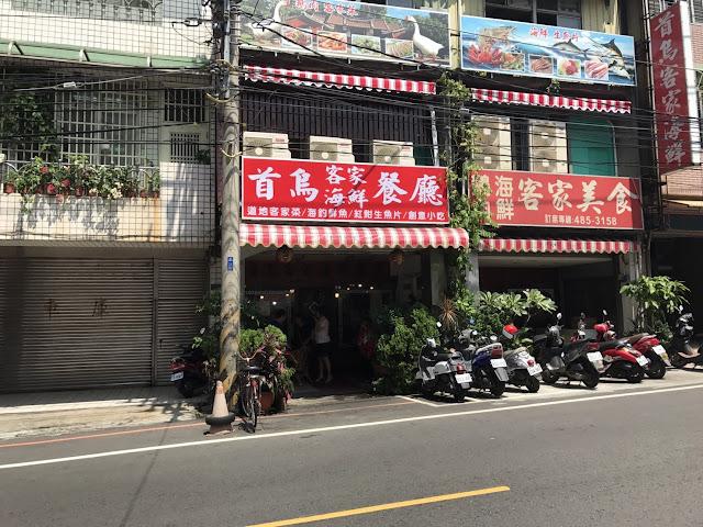 首烏客家海鮮餐廳