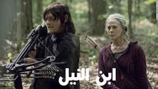 مسلسل The Walking Dead اولان لاين الجزء 11