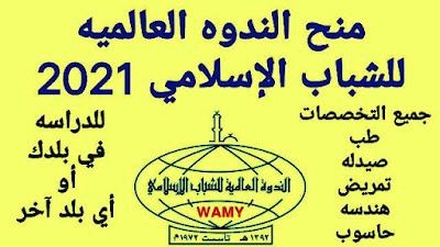 الندوة العالمية المجانية للشباب الإسلامي التي تمنح جميع التخصصات لا تتطلب شهادة لغة