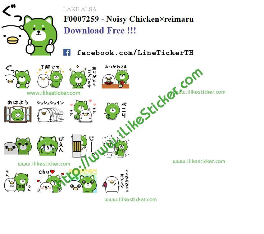 Noisy Chicken×reimaru
