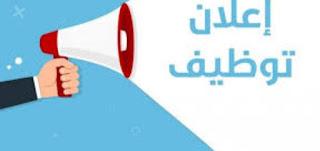 أعلنت الشركة الأردنية العمانية للصناعات البلاستيكية عن حاجتها لموظفين في قسم الإنتاج / فنيين