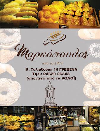 ΜΑΡΚΟΠΟΥΛΟΣ BAKERY