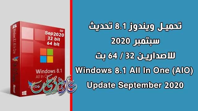 تحميل ويندوز 8.1 تحديث سبتمبر Windows 8.1 All In One (AIO) Update September 2020