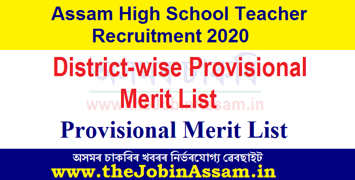 dse merit list