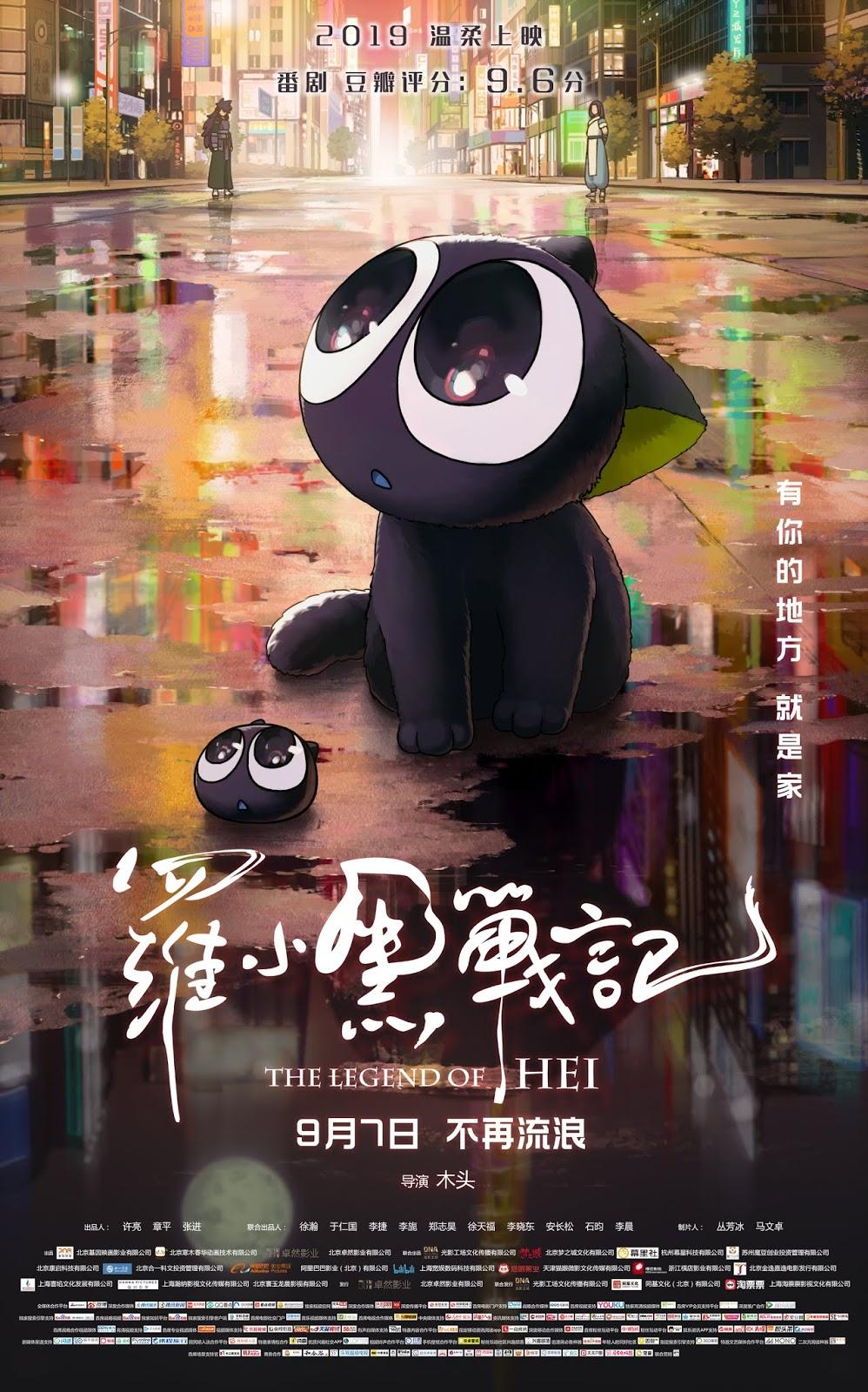 Huyền Thoại La Tiểu Hắc - The Legend of Hei