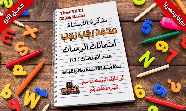 امتحانات الوحدات منهج تايم فور انجلش للصف السادس الابتدائي الترم الاول للاستاذ محمد رجب رجب
