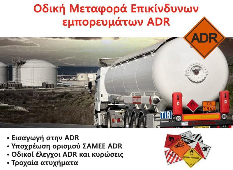 Ημερίδα στην Αλεξανδρούπολη με θέμα την οδική μεταφορά επικίνδυνων εμπορευμάτων