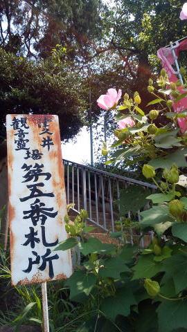 津久井霊場