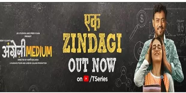 एक जिंदगी मेरी Ek zindagi Meri lyrics in hindi (English)- Angrezi Medium
