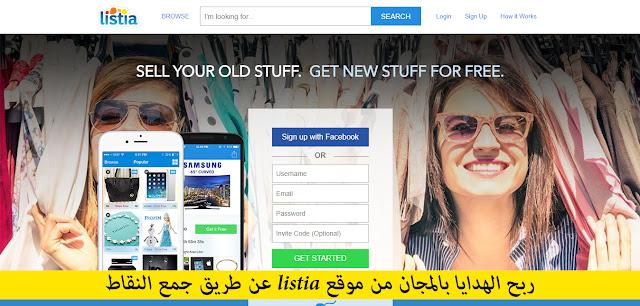 ربح الهدايا بالمجان من موقع listia عن طريق جمع النقاط
