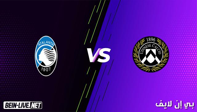 مشاهدة مباراة اتلانتا و أودينيزي  بث مباشر اليوم بتاريخ 20-01-2021 في الدروي الايطالي