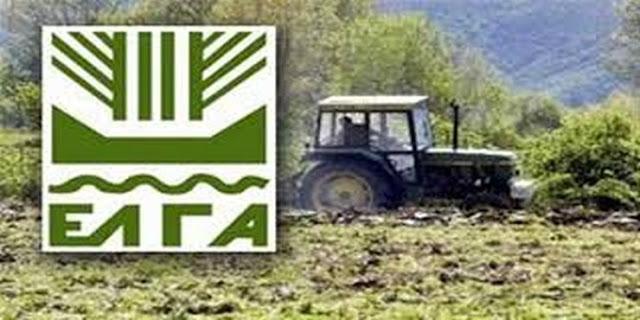 Την Παρασκευή ο ΕΛΓΑ καταβάλλει αποζημιώσεις 3.673 ευρώ σε αγρότες της Αργολίδας